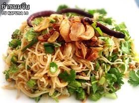 ยำขนมจีน